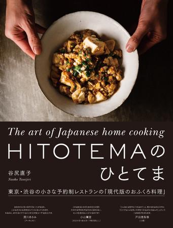 代官山蔦屋書店2019年料理書売り上げ1位「HITOTEMAのひとてま」