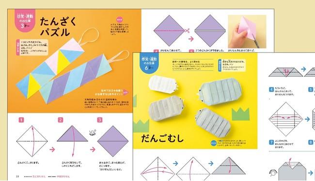 子どもが「折ってみたい!」と思う楽しくて魅力的な折紙作品を多数掲載。