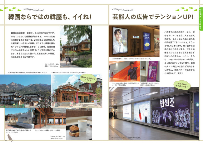 p73 狎鴎亭駅の地下道で発見!