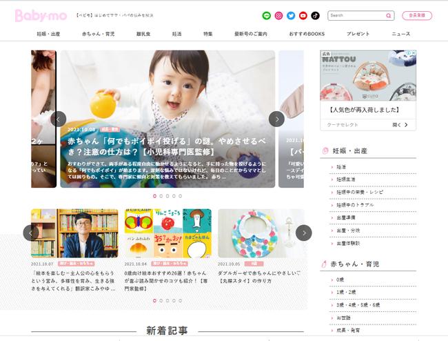 「Babymo.jp」TOP画面(PC)