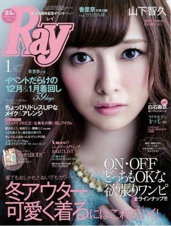 白石麻衣さんが初めて表紙を飾った 11/22(金)発売『Ray』1月号