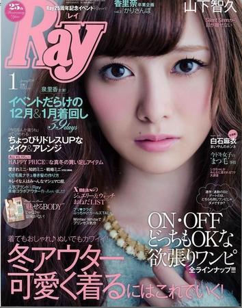Ray2014年1月号