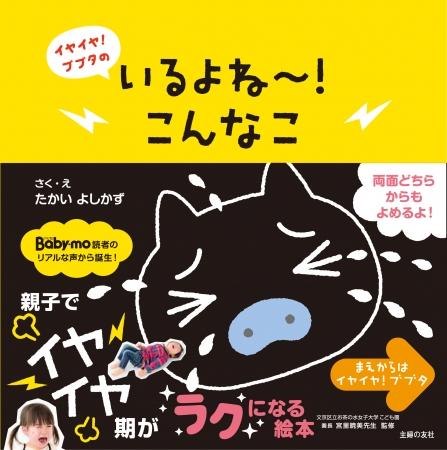 すべての講義 3才 絵本 : 画像1: http://prtimes.jp/i/2372/520 ...