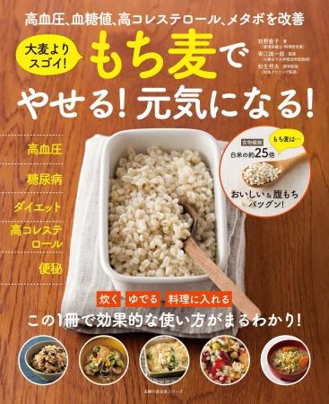 レシピ もち 麦