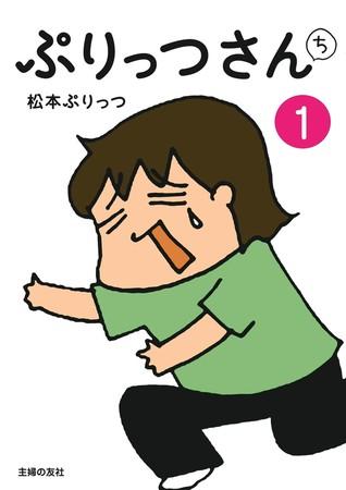 人気育児コミックエッセイ『うちの3姉妹』 29年ぶりに復活する「東映 ...