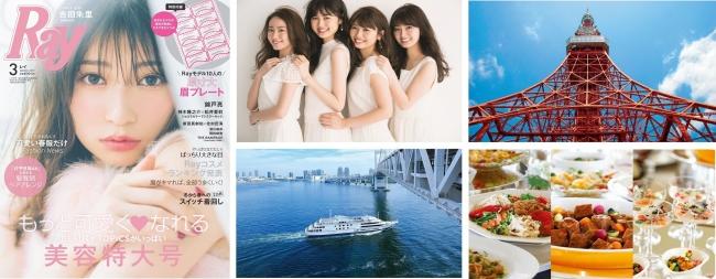 左から 「Ray」、(中上)プリンセス(ハート)クラブ(プリ(ハート)クラ)、(中下)東京湾クルーズ、 (右上)東京タワー、(右下)昼食:洋食バイキング(イメージ)