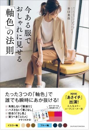 『今ある服でおしゃれに見せる「軸色」の法則』 谷口美佳/主婦の友社 2019年10月11日発売