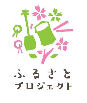 「ふるさとプロジェクト」ロゴ