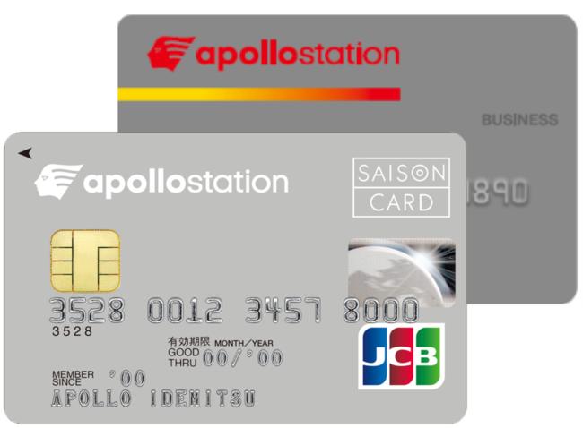 apollostation cardは値引特化型やポイント併用型など、多様なオプションをご用意。 apollostationだけではなく、出光・シェルSSでもご利用できます。 ※発券はapollostationおよび出光SS