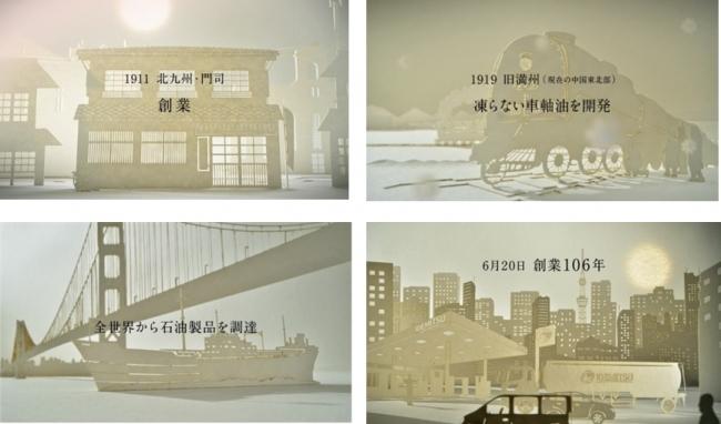 (写真)CM「The History of  IDEMITSU」)