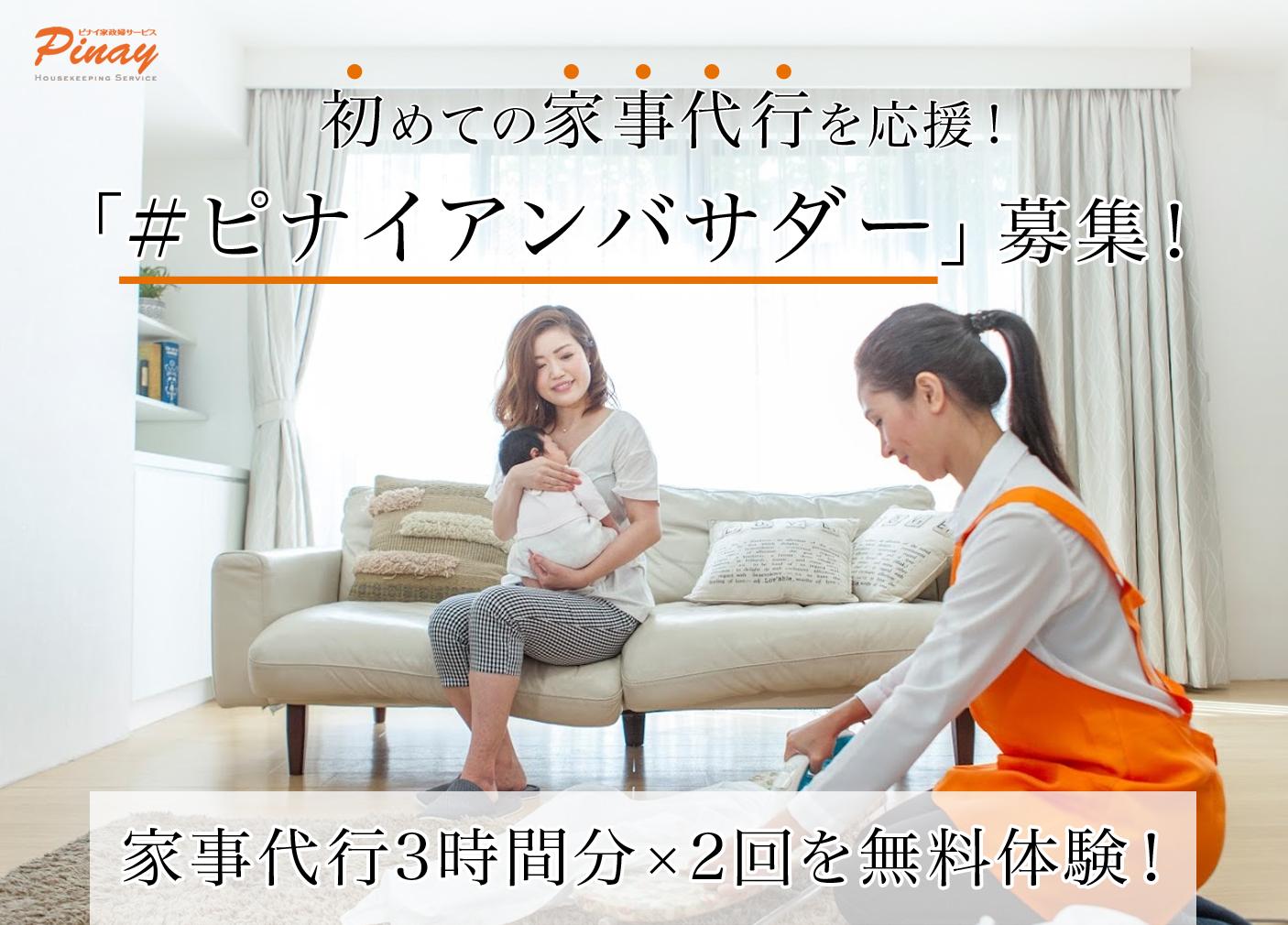 家事代行の「ピナイ家政婦サービス」が公式アンバサダーを募集開始 ...
