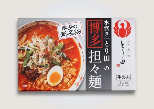 博多のお土産にも最適な2食入りBOXタイプでリニューアル!