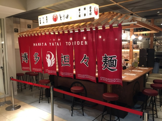 博多担々麺とり田 福岡PARCO店