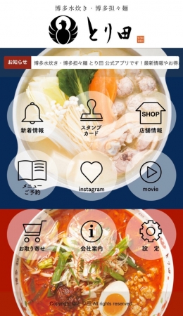 とり田公式アプリホーム画面