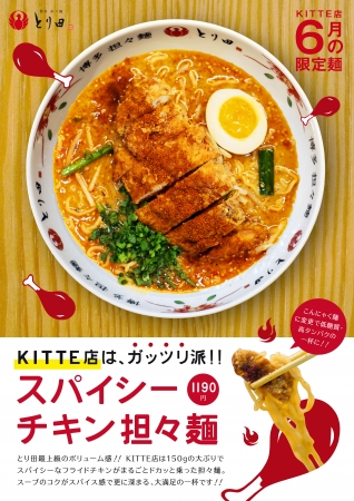 スパイシーチキン担々麺 1190円(税込)