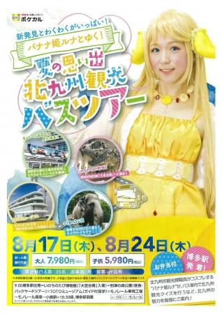 バナナ姫とゆく!夏の思い出北九州観光バスツアーチラシ-1