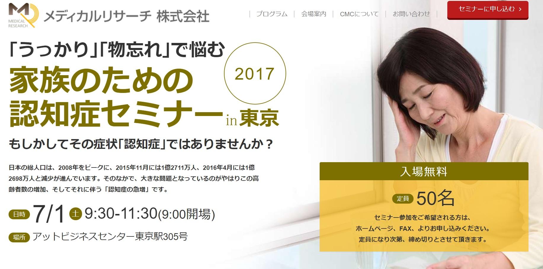 うっかり」「物忘れ」で悩む家族のための認知症セミナー2017in東京 ...