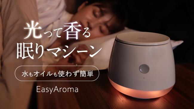 カートリッジ式で簡単! 香り、光、音で睡眠へ誘う「新感覚」 睡眠サポートマシーン
