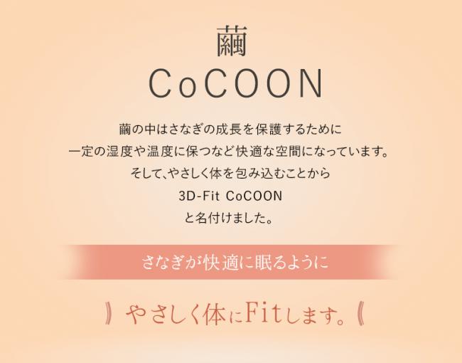 繭(マユ)コクーン