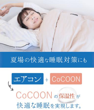 夏場の快適な睡眠対策にも エアコン+コクーン