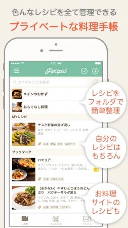 また、Safariに限らず、レシピのURLを共有する機能があるその他のアプリからも直接レシピを登録することが可能です。