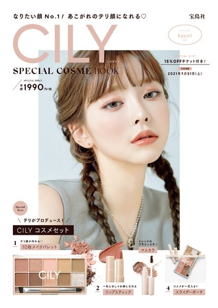 「CILY SPECIAL COSME BOOK」