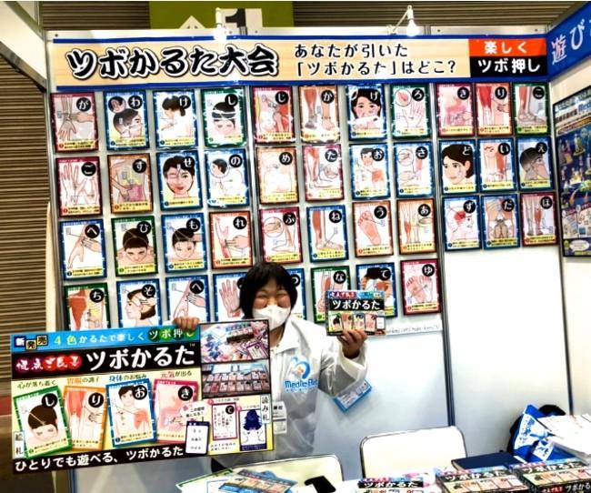 介護系展示会 CareTex 大阪にて(壁に貼られた大判ツボかるたのニーズにも応えたい)