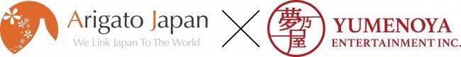 株式会社Arigato Japan × 株式会社夢乃屋エンターテイメント