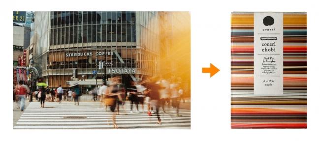 人々が交差する昼のスクランブル交差点を「パイこね変換」したパッケージ