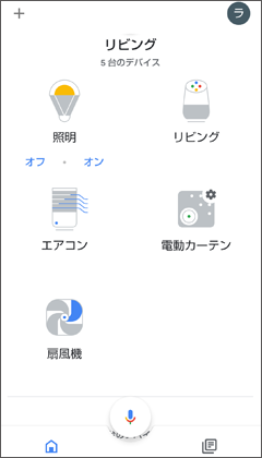 Google Homeアプリでスマートホームデバイスとして検出