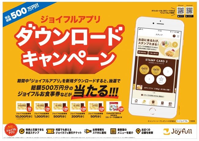 ジョイフルアプリダウンロードキャンペーン