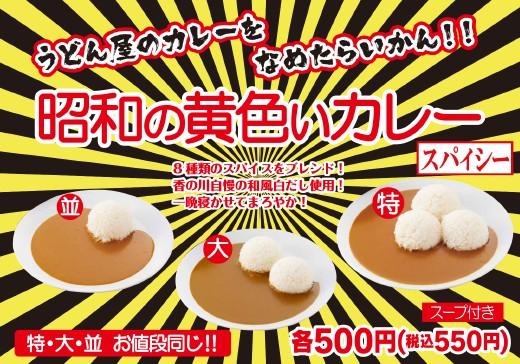 昭和の黄色いカレー 500円(税抜)