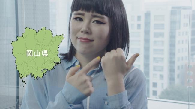 「岡山県復興メッセージ動画」ショートバージョンより