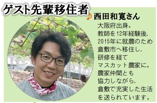 先輩移住者(西田和寛さん)