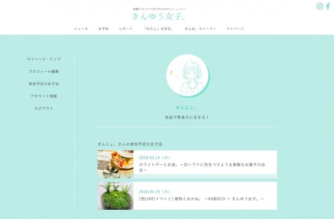 マイページ機能画面
