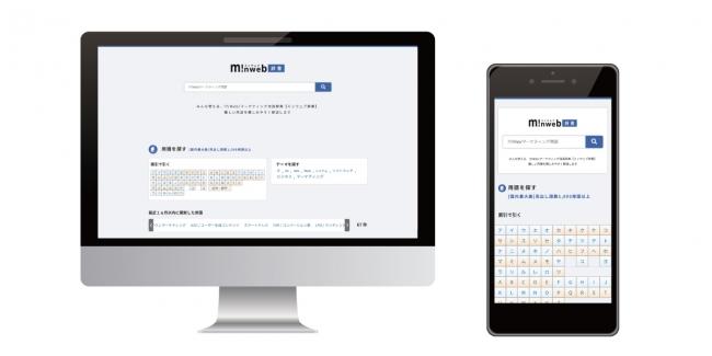 国内最大級のIT・Web・マーケティング用語辞典「ミンウェブ辞書」