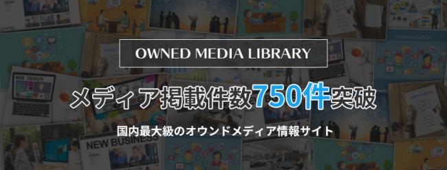 オウンドメディアライブラリの掲載メディア数750件突破