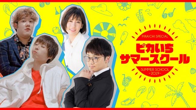 学習動画チャンネル「ピカいち CHANNEL」にて夏休み時期に合わせ人気動画クリエイターによるサマースクールが開校!