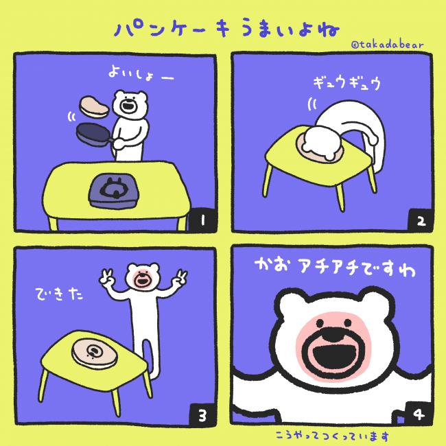 けたくまパンケーキ