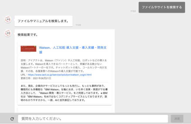 (画面参考)チャットボットの画面内でファイル検索結果を提供。検索対象は「Elasticsearch」が対応しているGoogleDrive、OneDrive、boxなどさまざまなクラウドストレージを対象に出来ます。