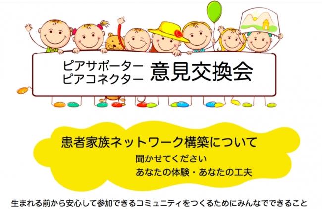 NPO法人親子の未来を支える会