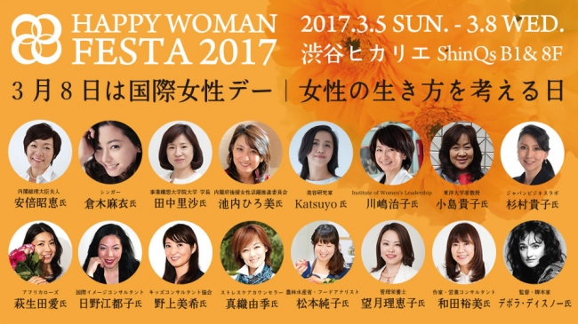 HAPPY WOMAN FESTA 2017 登壇者