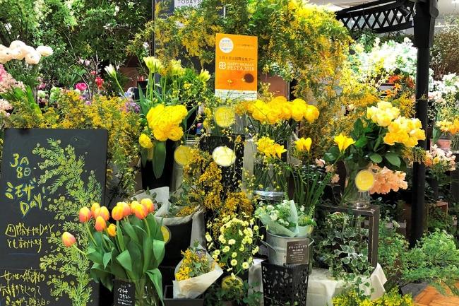 「HAPPY YELLOW(R)️ FLOWER」キャンペーン