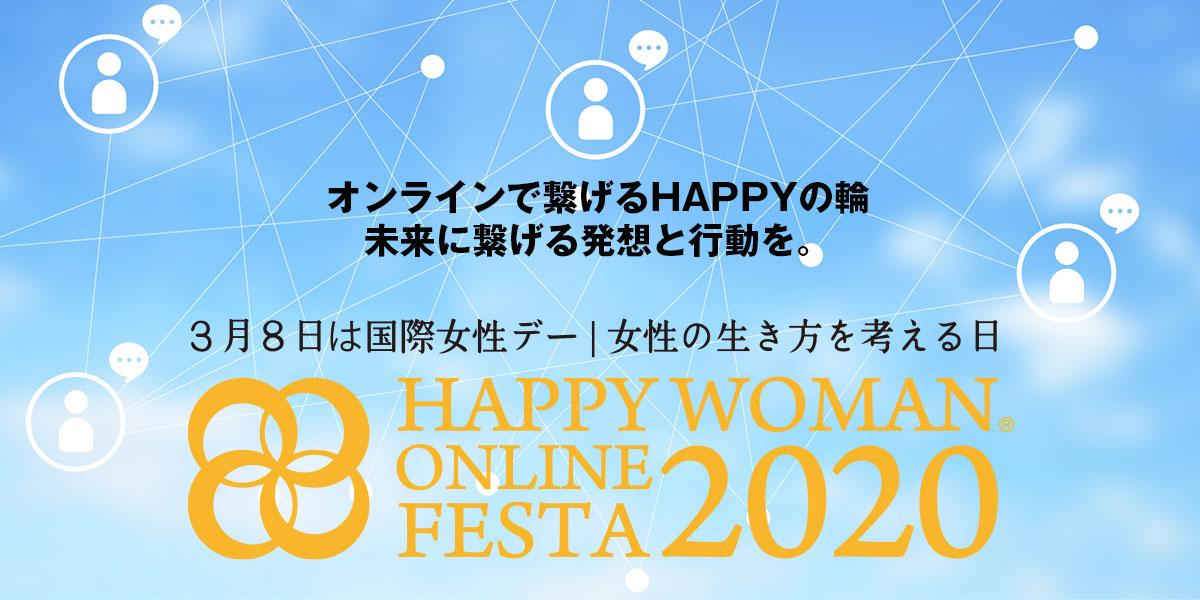 3月8日国際女性デーに8時間配信『オンライン国際女性デー|HAPPY ...