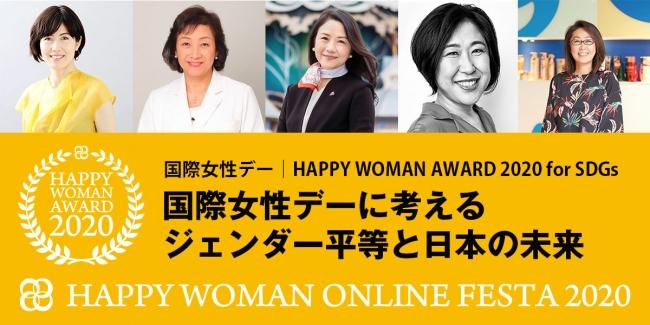 国際女性デーに考えるジェンダー平等と日本の未来