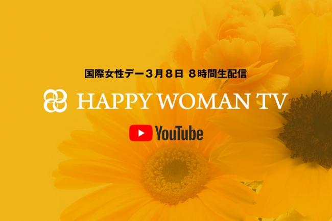 HAPPY WOMAN TV