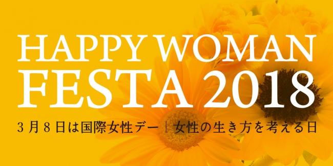 3月8日『国際女性デー|HAPPY WO...