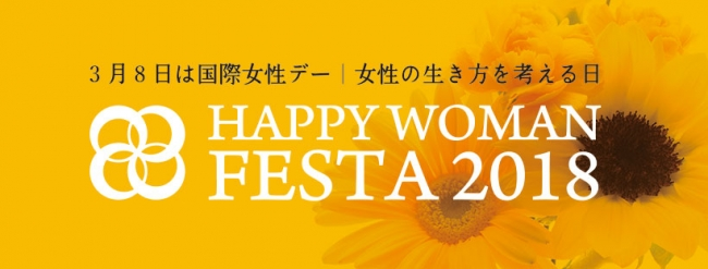 国際女性デー|HAPPY WOMAN FESTA 2018