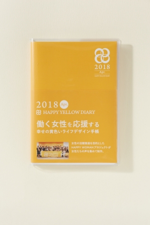 HAPPY YELLOW DIARY 2018 Apr.