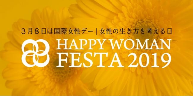 国際女性デー|HAPPY WOMAN FESTA 2019